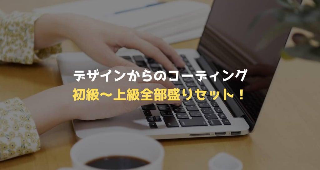 コーディング教材全部盛り!【初級中級上級JS】【最もお得】|Shogo(しょーごログ運営)|note