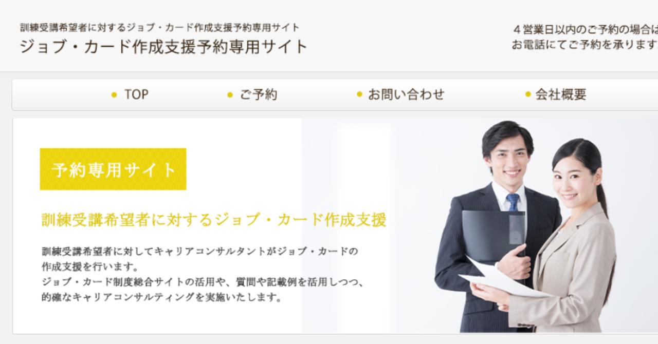 ジョブ カード 制度 総合 サイト