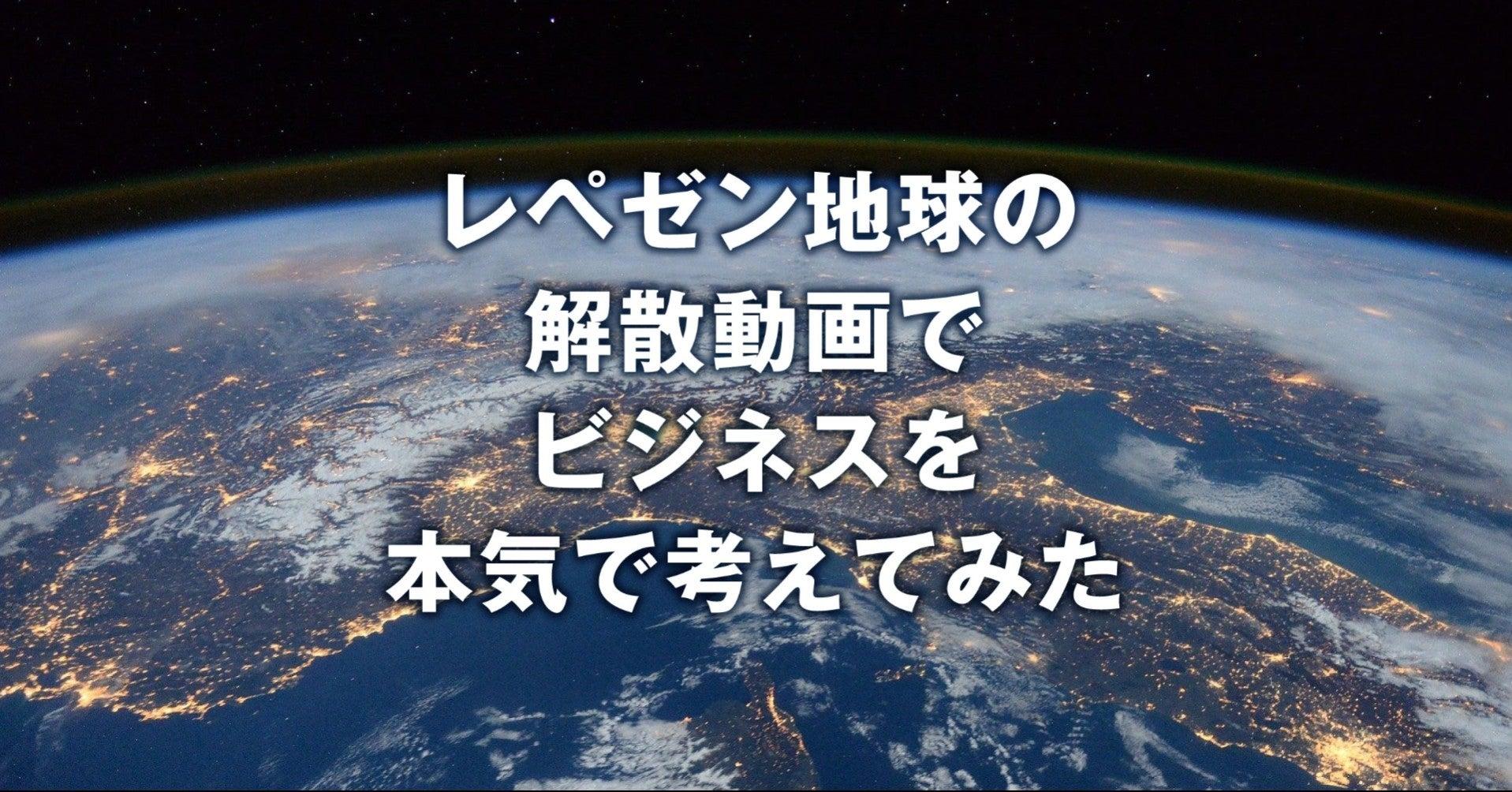 地球 借金 レペゼン