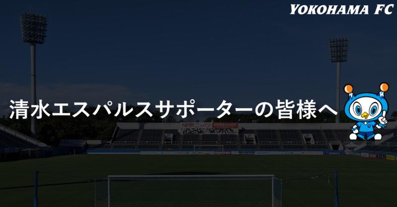 横浜 fc 対 エスパルス
