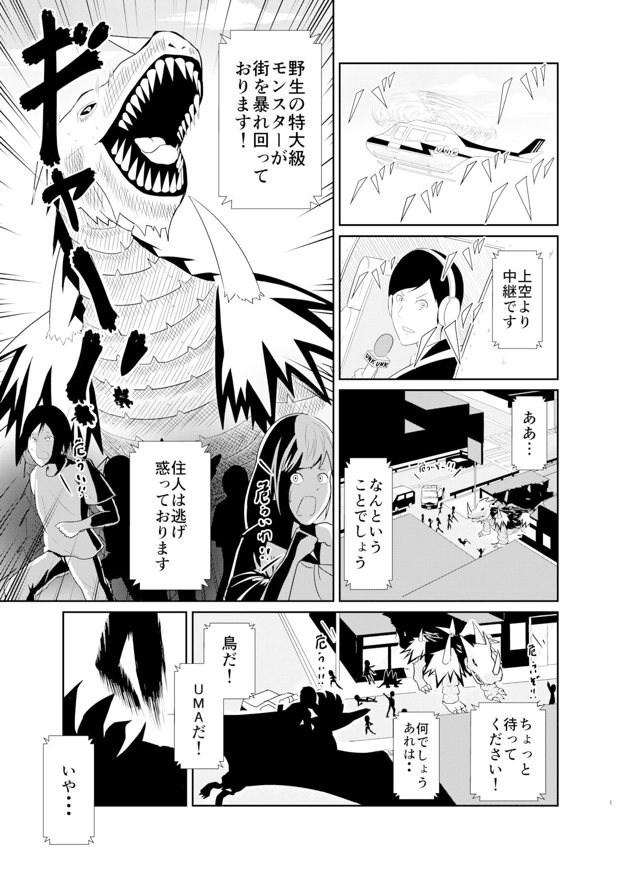 モンスターハンティング(ジャンプSQ 漫画賞 最終候補まであと一歩 ...