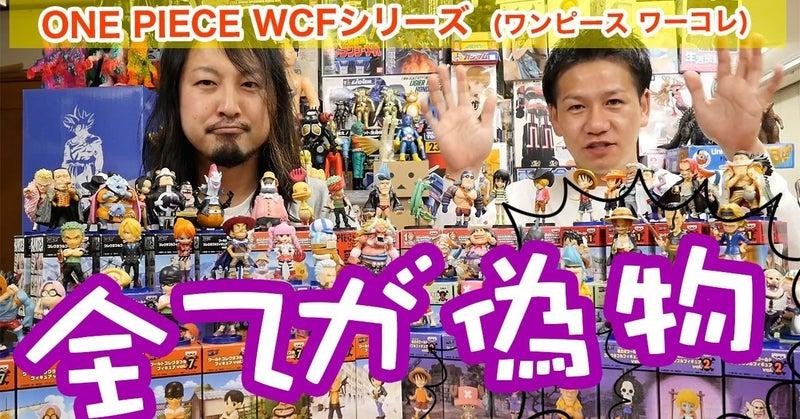 WCF(ワールドコレクタブルフィギュア)のワンピース!!偽物大量!!偽物の作りを見ていきます。バンプレストのワーコレ偽物比較!