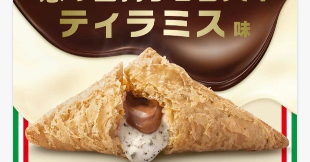 チョコパイ ティラミス 三角