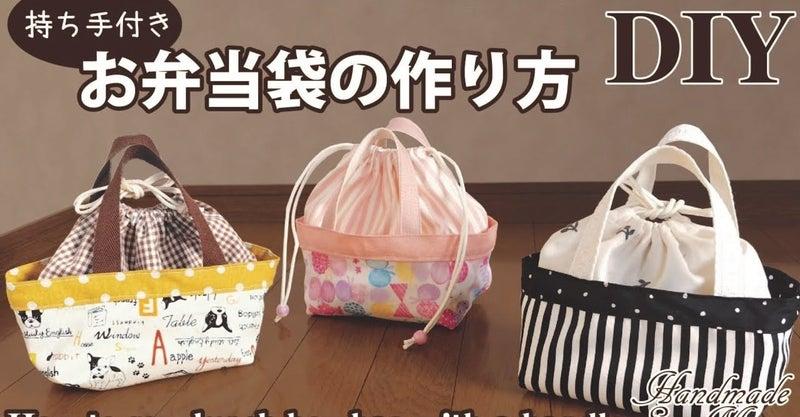 作り方 袋 お 弁当 おしゃれなお弁当袋を簡単ハンドメイド☆基本の作り方とコツ mamagirl [ママガール]