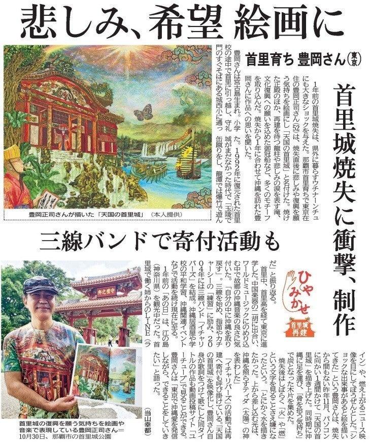 琉球新報首里城