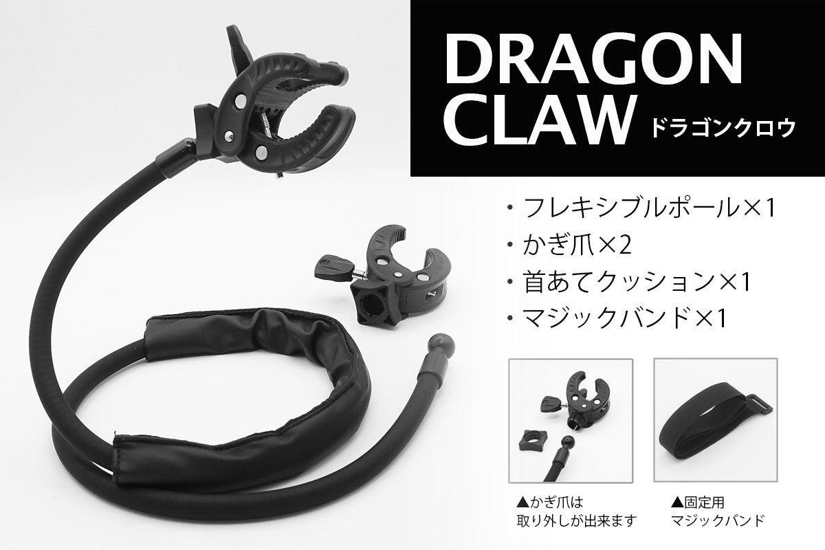 色んなカメラ機種でスタンド利用ができる便利なアイテム「DRAGON CLAW」