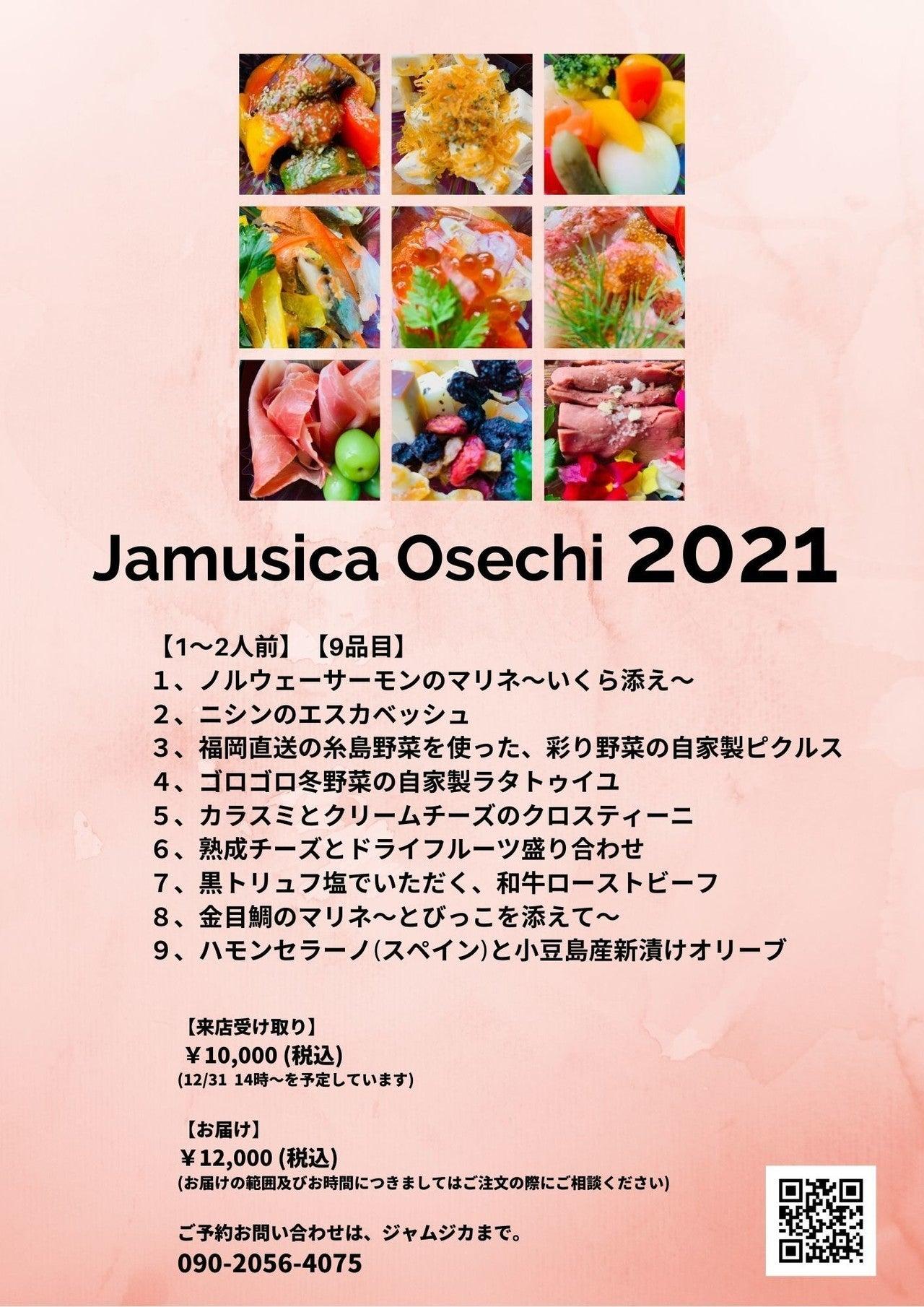 2021 福岡 おせち