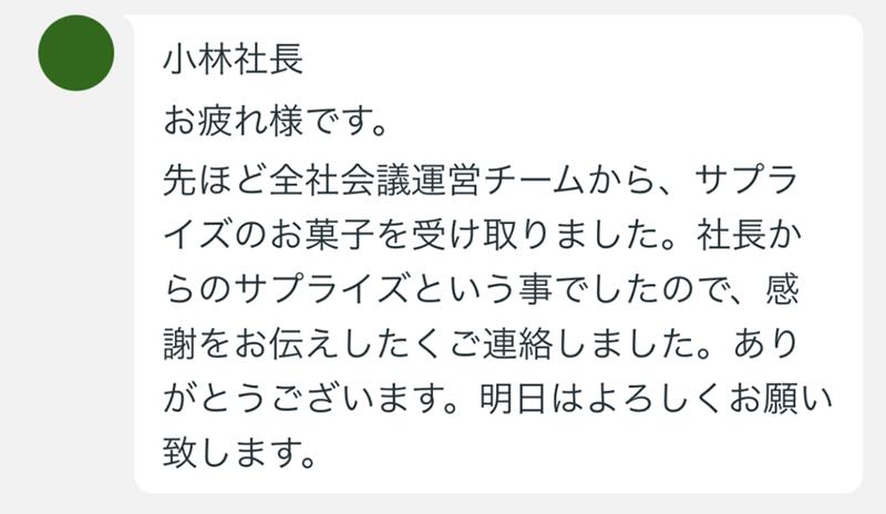 平垣内さん