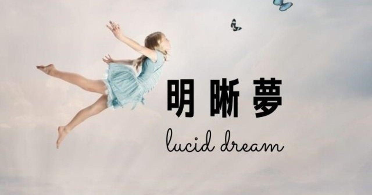 夢 やり方 明晰