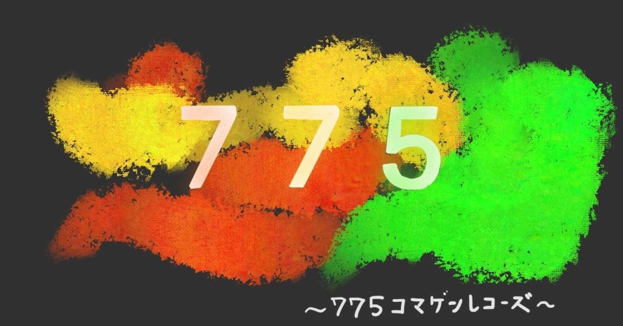 775 よって 歌詞 らっしゃい