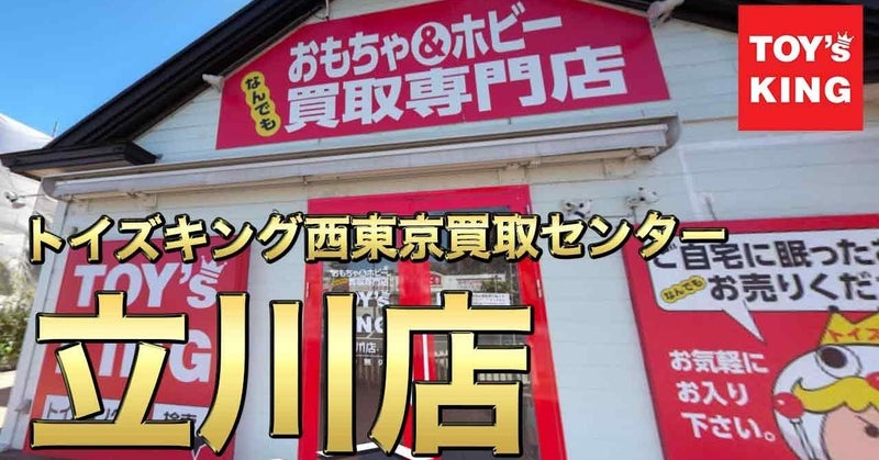 西東京エリア全域カバー!!トイズキング西東京買取センター!立川に店舗を構え、店頭買取と出張買取を兼ね備えた店舗で駐車場も完備!!