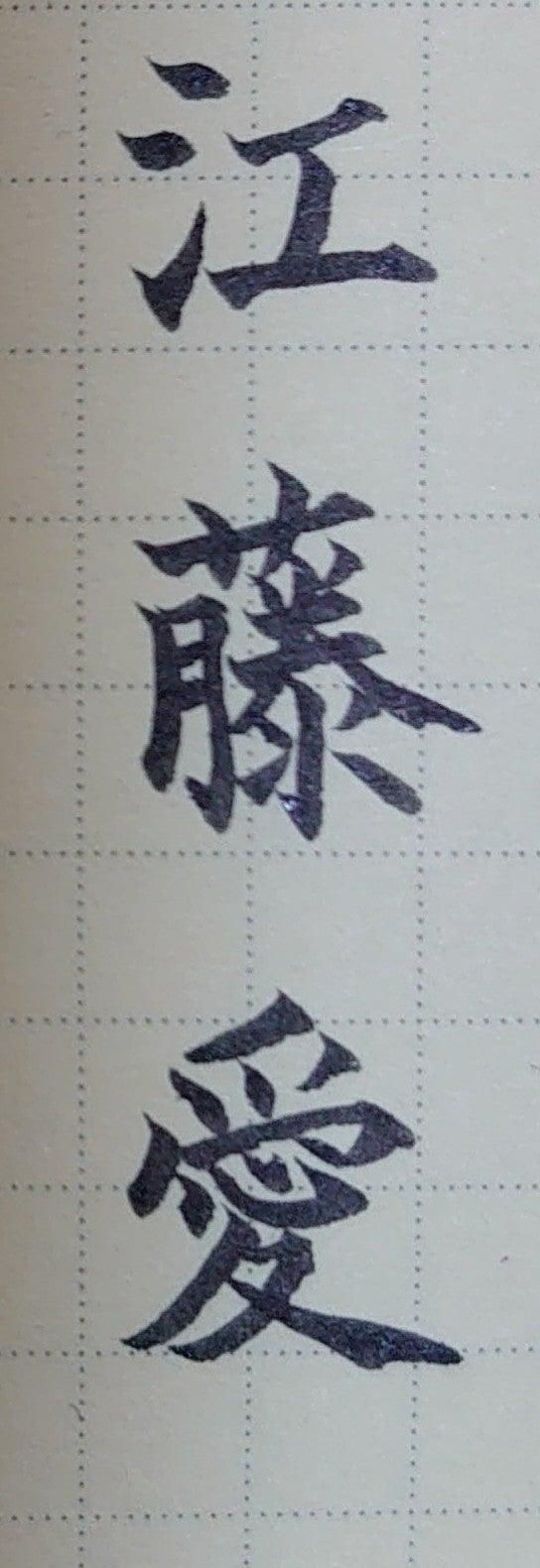 愛 note 江藤
