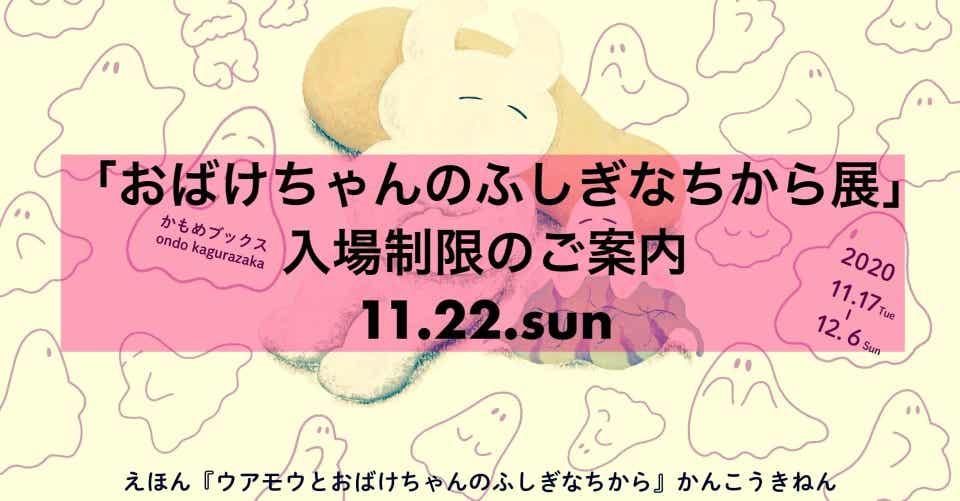 11.22(日) 「おばけちゃんのふしぎなちから展」入場制限のご案内 ...