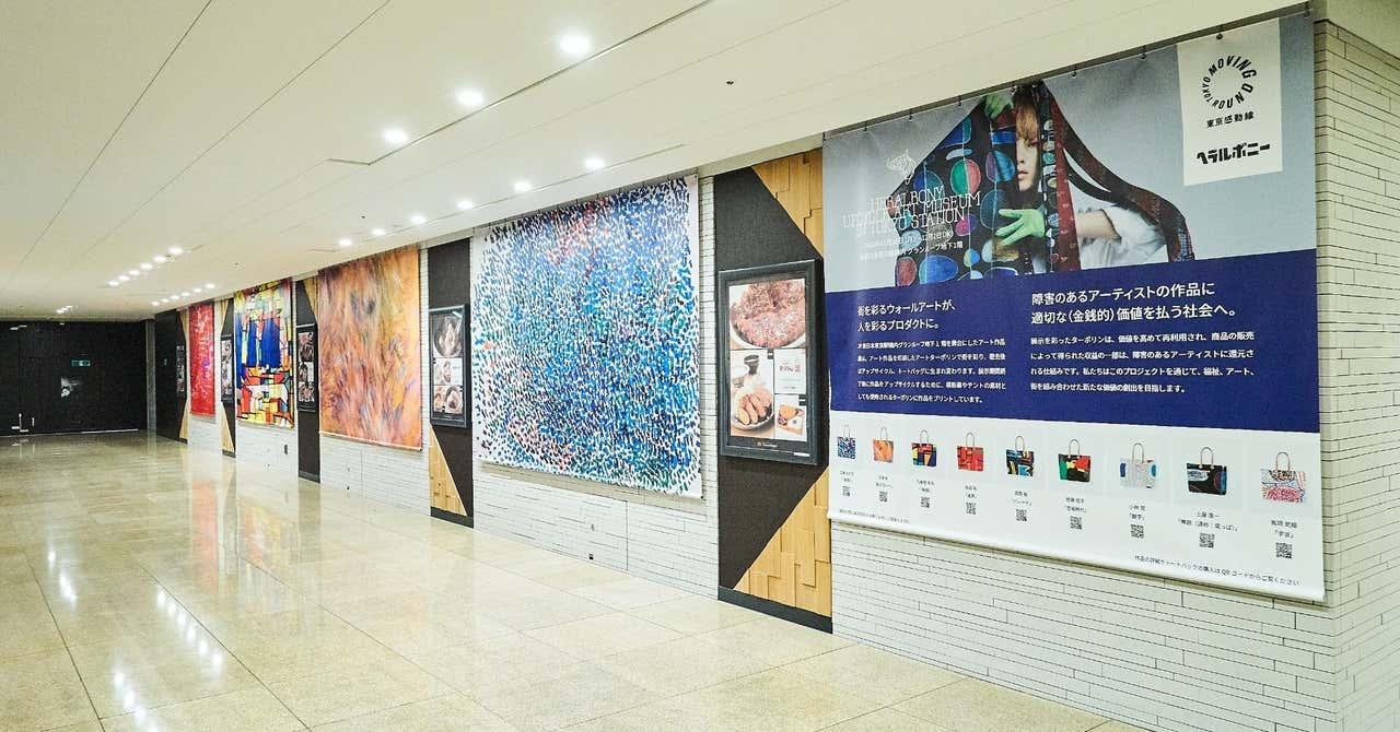 【プロデュース:記者発表】ヘラルボニー×JR東日本 UPCYCLE ART MUSEUM in TOKYO STATION