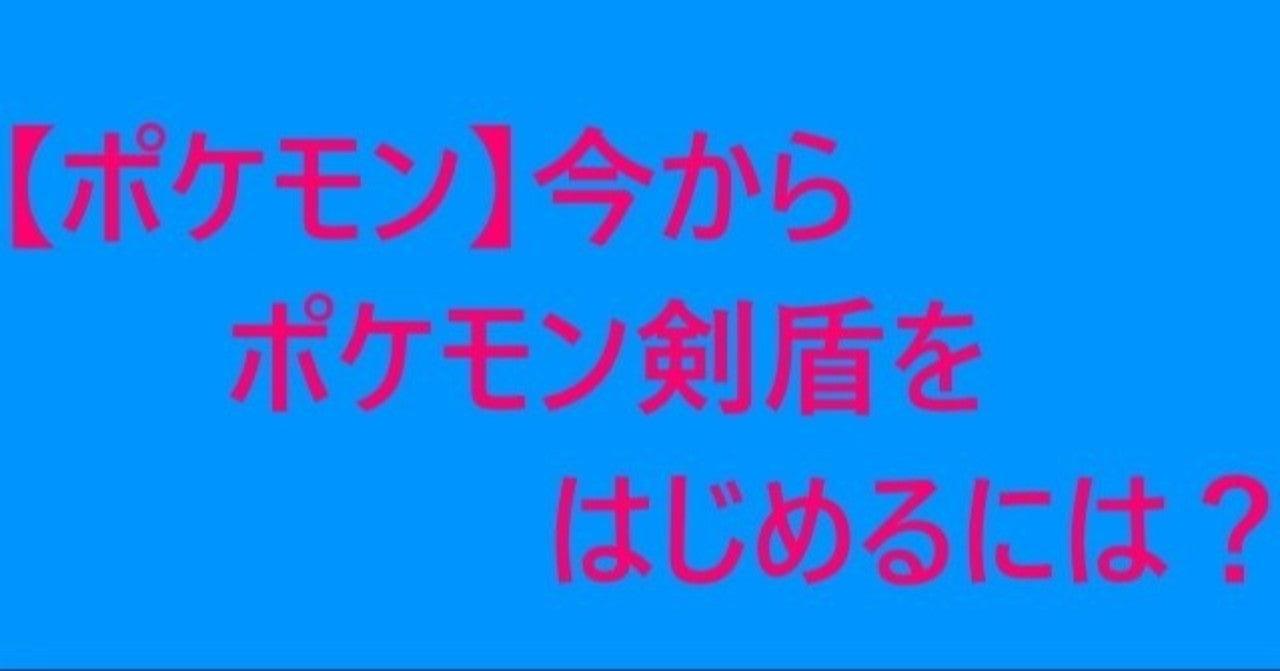 ガーディ 盾 ポケモン 剣