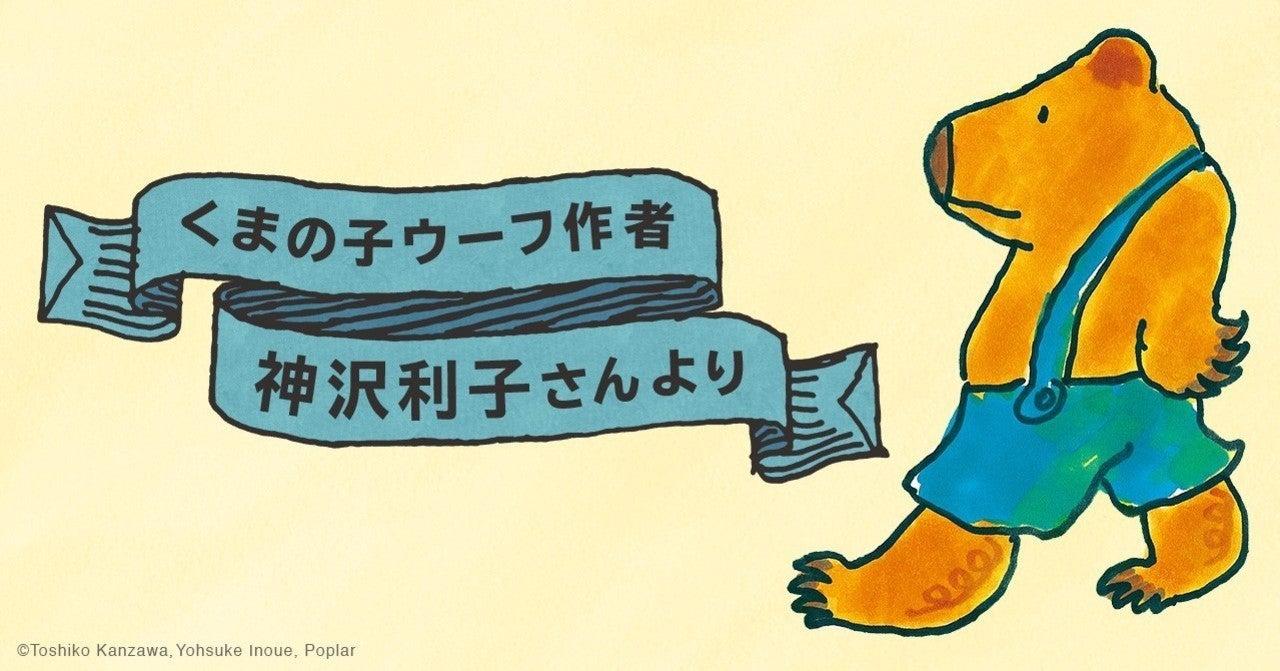 """""""単純であるということは、純粋であるということ。いちばん大事なことね。"""" 「くまの子ウーフ」50周年記念・神沢利子さんインタビュー"""