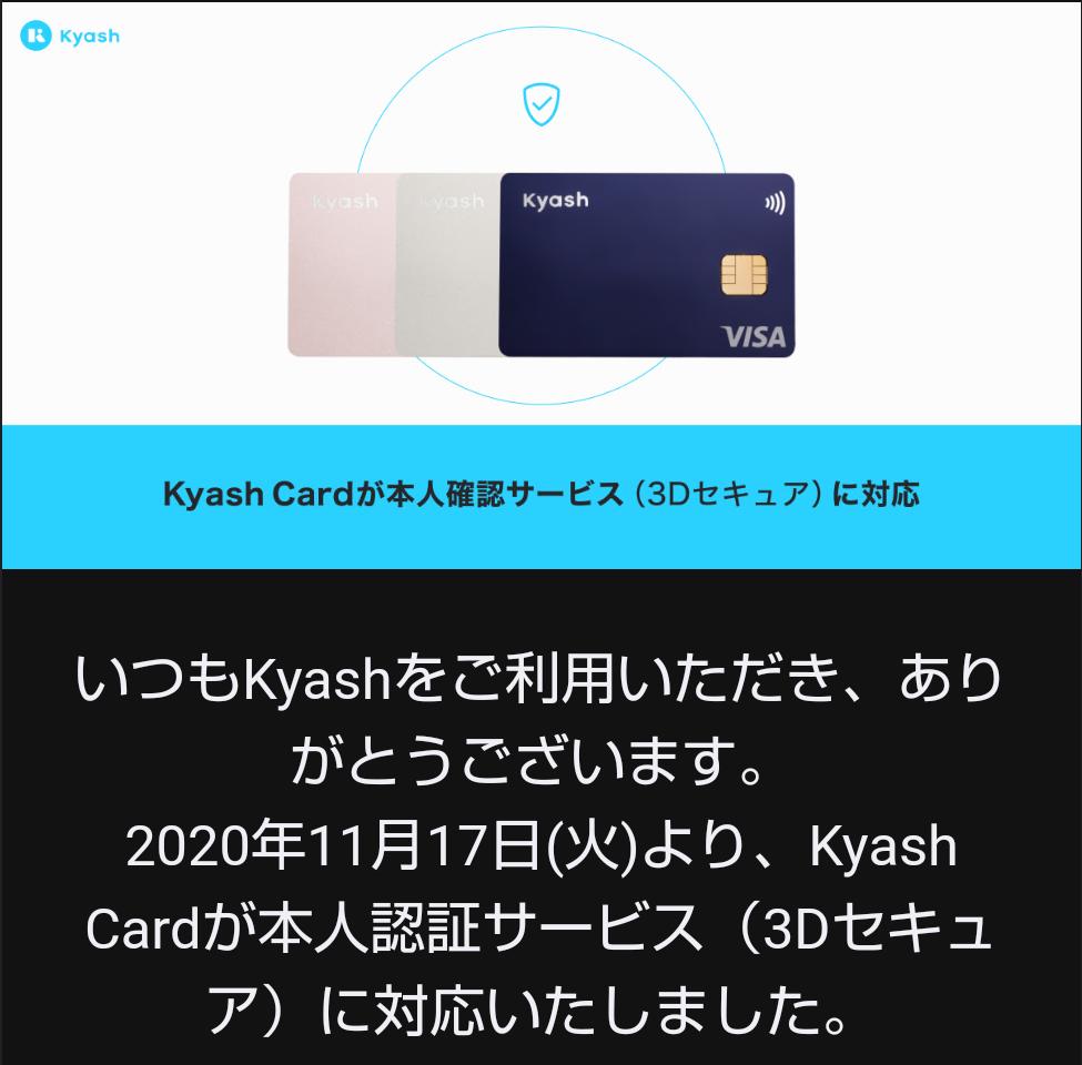 セキュア 楽天 カード 3d