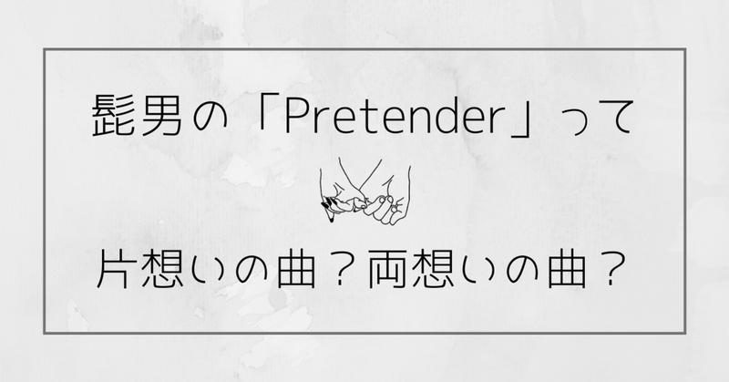 歌詞 ひげ たん pretender