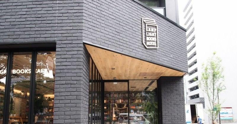 ライト ブックス 名古屋 ランプ ホテル