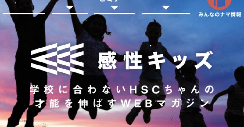 登校 hsc 不 【HSP/HSC】5人に1人は繊細さん~不登校との関係は?