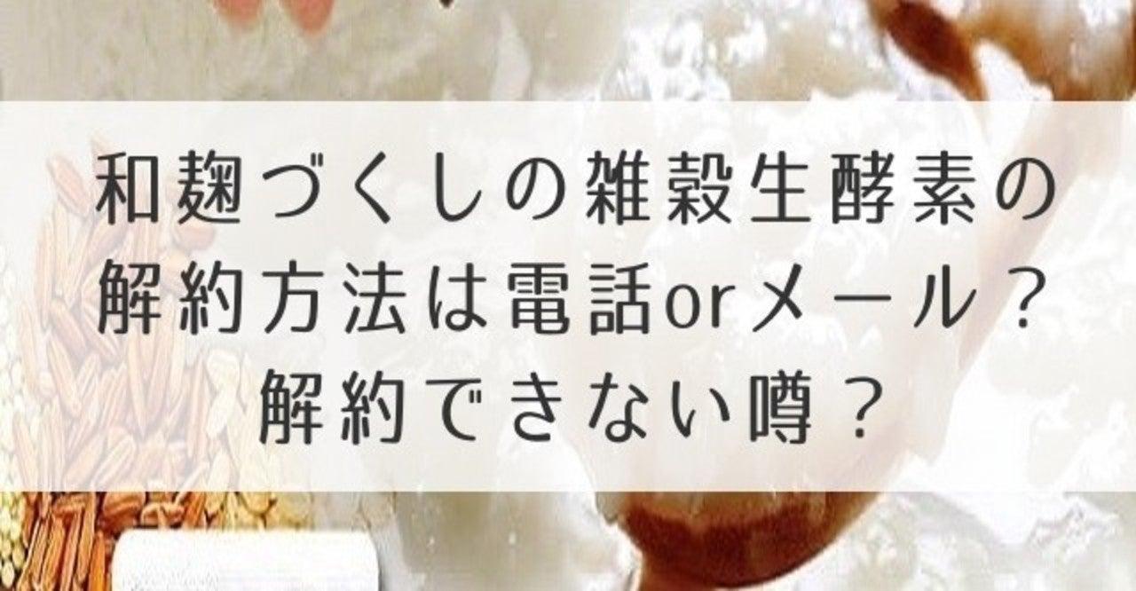 和 麹 づくし の 雑穀 生 酵素 解約 和麹づくしの雑穀生酵素の口コミや効果は?実際に飲んで検証してみた...