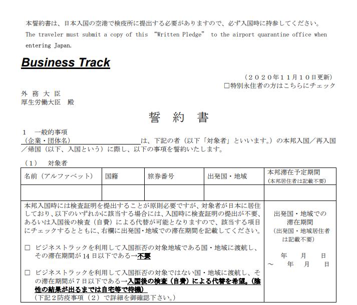 ビジネストラック_誓約書