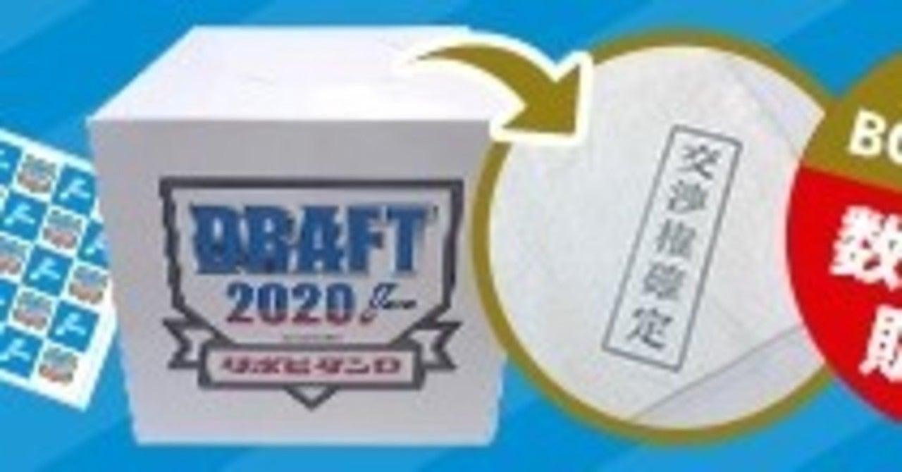 阪神 タイガース ドラフト 掲示板