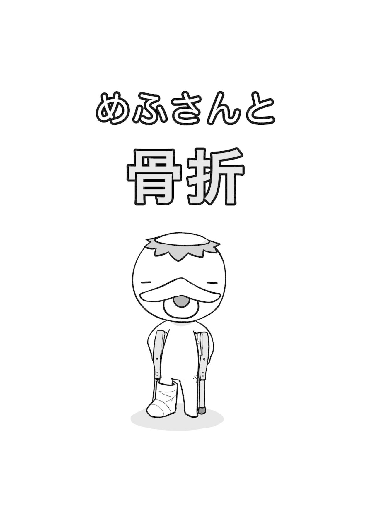 めふさんと骨折_001