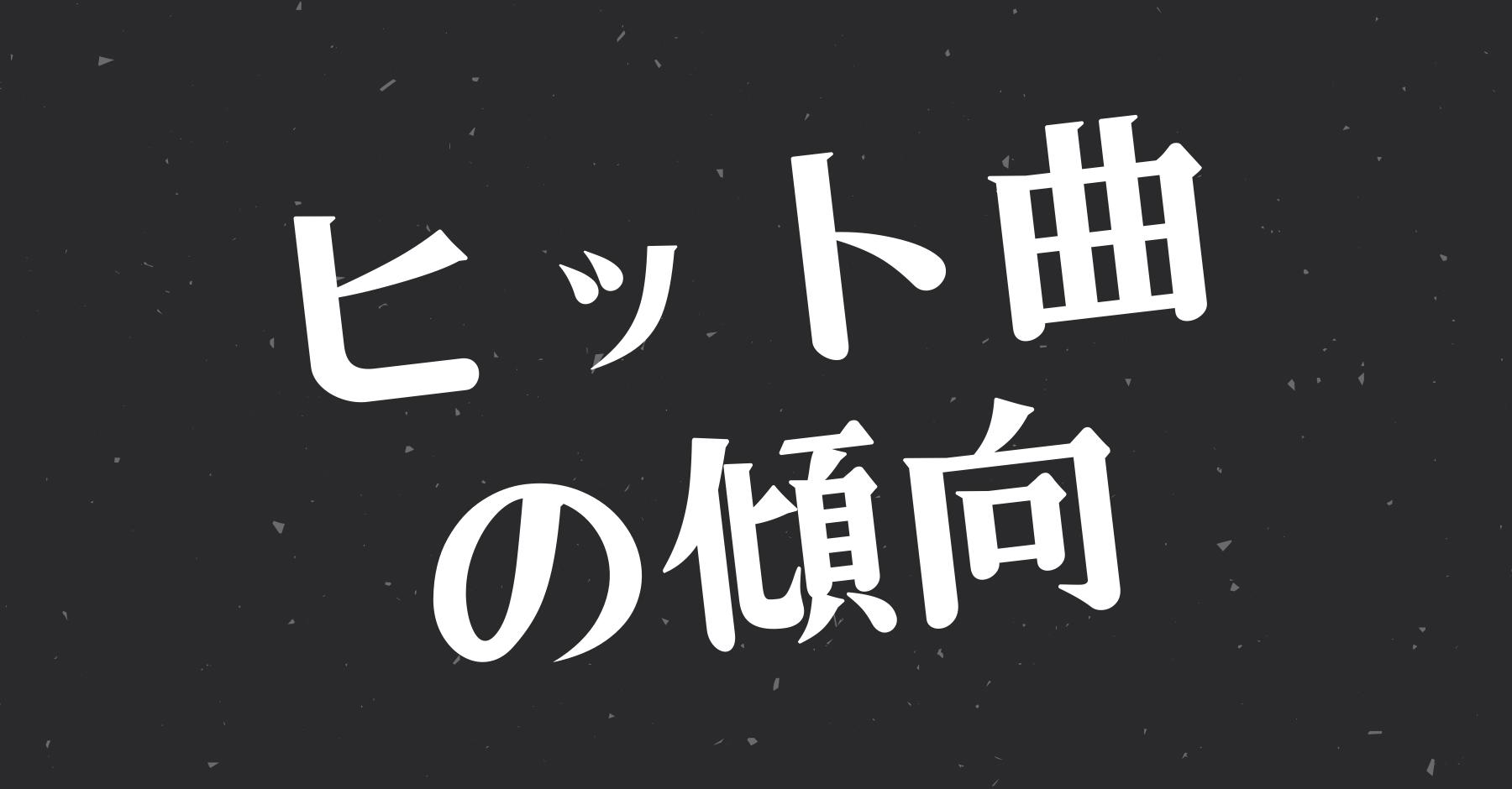 6 の 深夜 畳 た 見 東京 半 て 夢 を