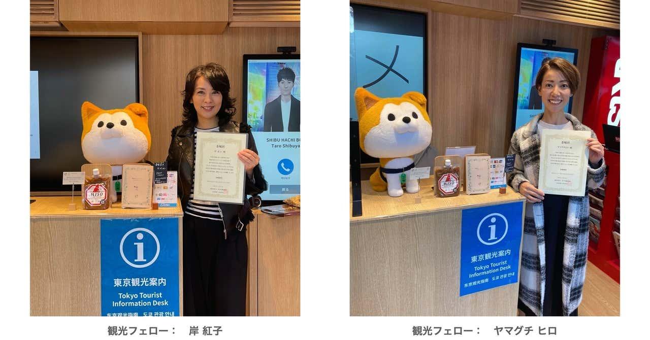 Shibuya Vegan Friendly × 観光フェロー 食のバリアフリー・食のダイバーシティ 共同プロジェクト