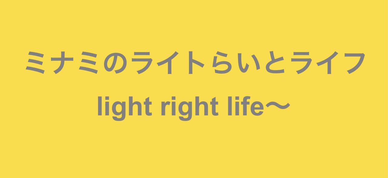 の ライト ライフ ミナミ