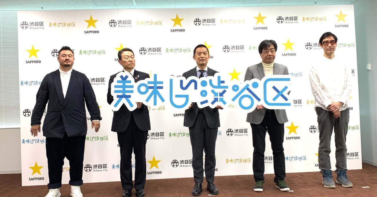 『美味しい渋谷区』プロジェクトが発足! 渋谷区エリア横断型サブスク『渋パス』も開始!