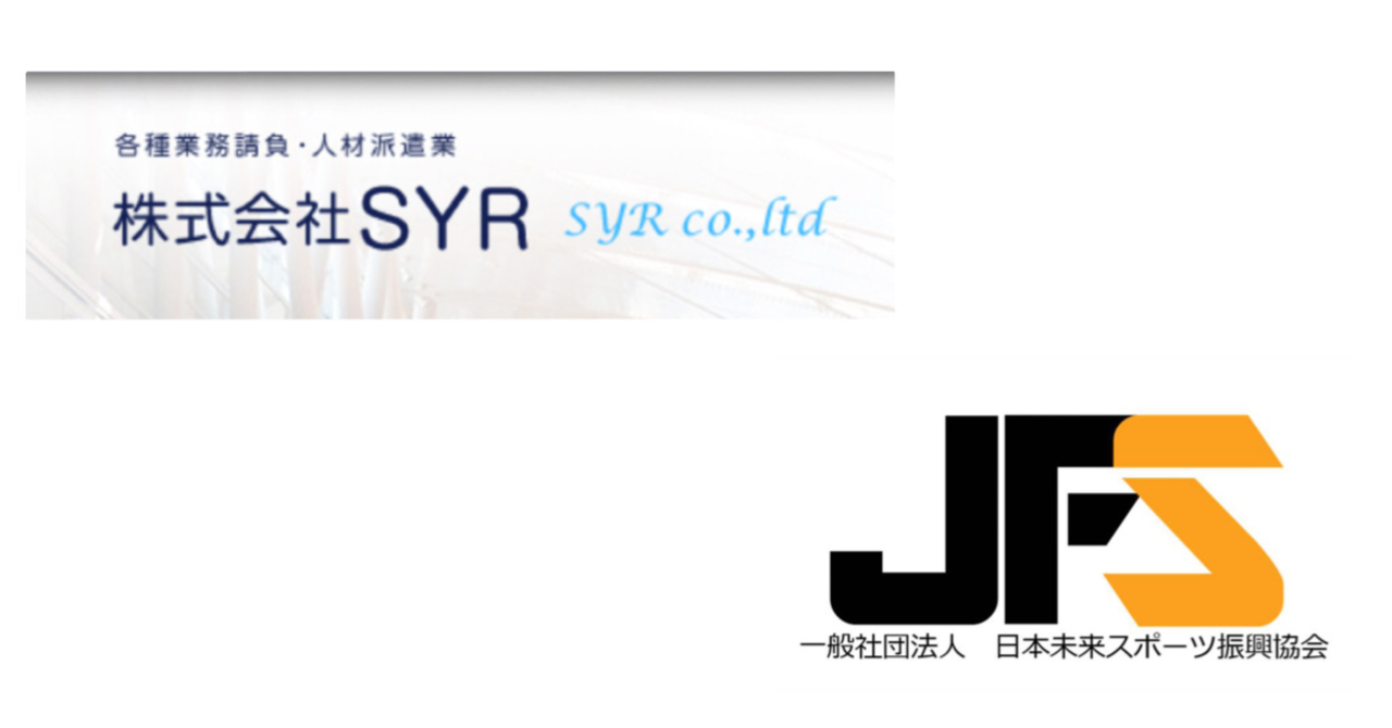 株式会社SYR様とスポンサー契約を締結