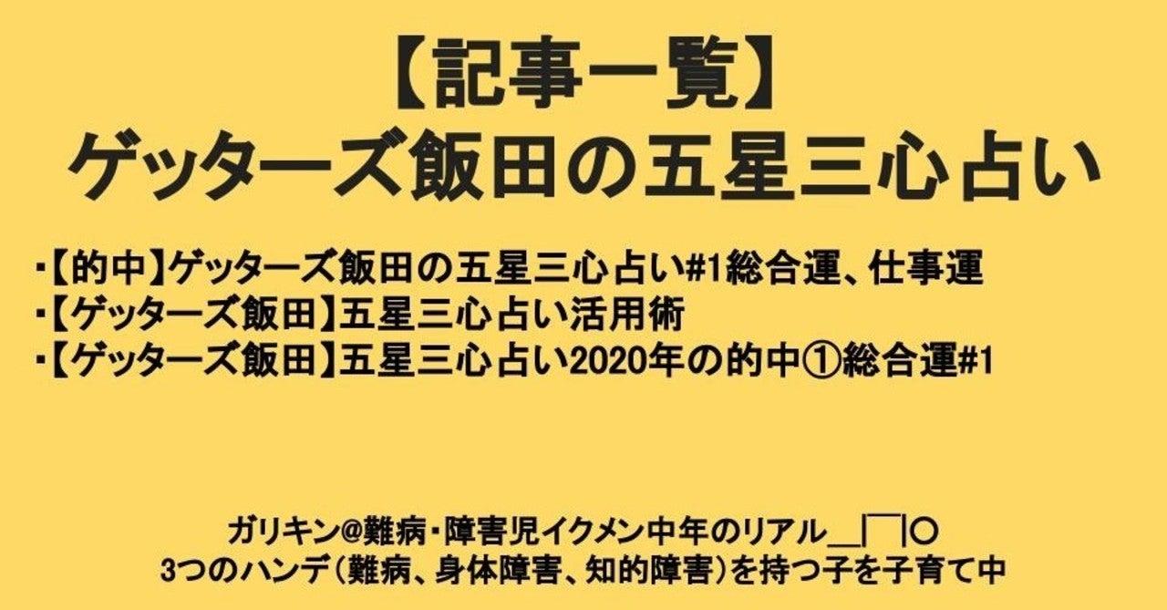 飯田 年 ゲッターズ 2020