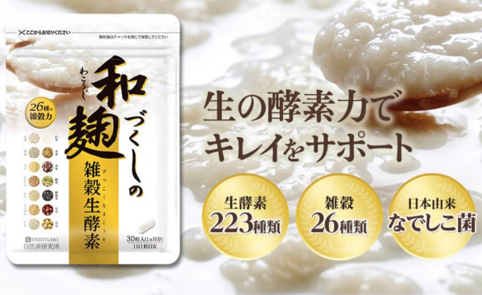 ない づくし 和 酵素 麹 痩せ 雑穀 の 生