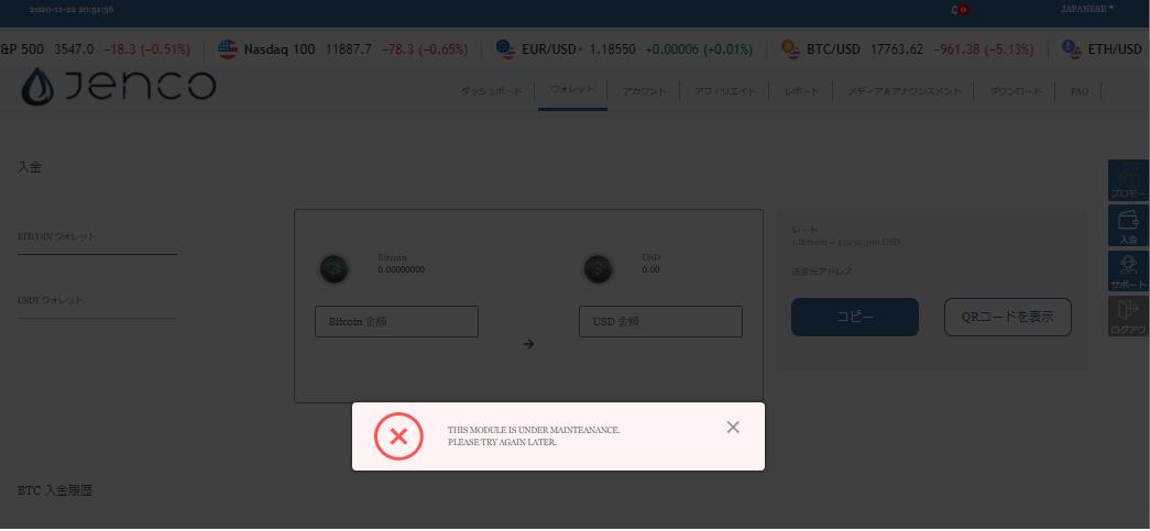 JENCO-入金