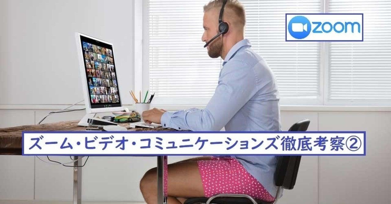 コミュニケーションズ ズーム 株価 ビデオ