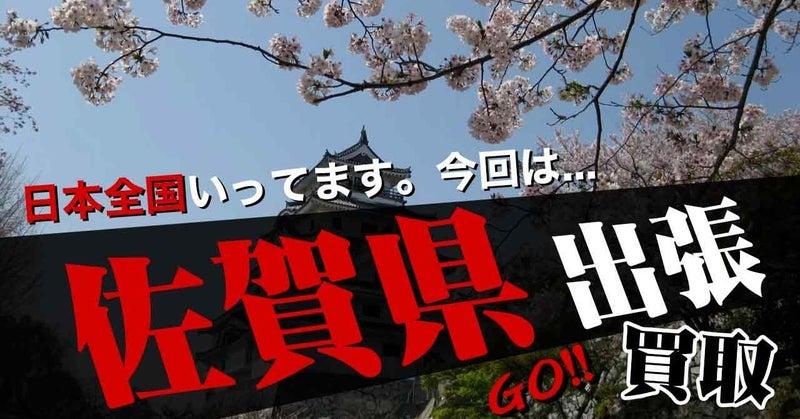【佐賀県】リアル全国出張買取!佐賀県小城市にお伺い。仮面ライダー・戦隊モノ・フィギュアーツなどお買取にやってきました!