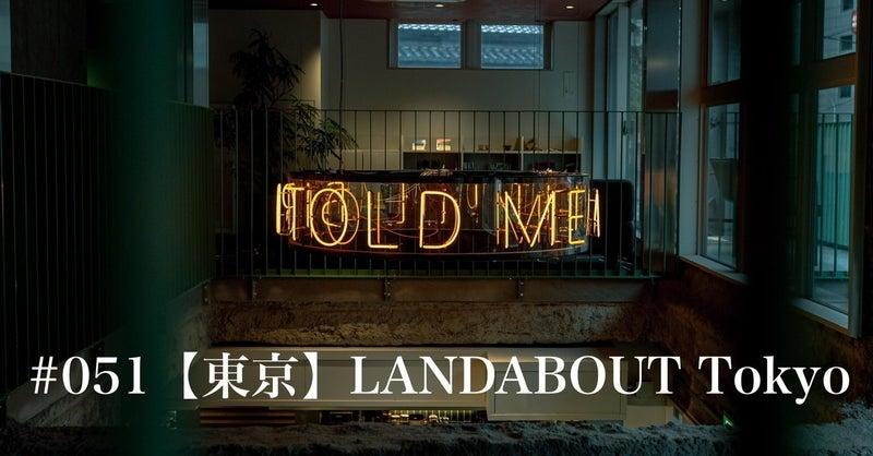 Tokyo landabout