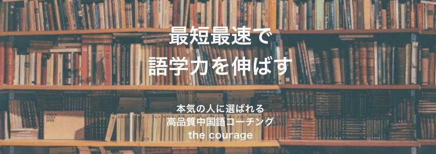 中国語コーチングthe courage(カレッジ)