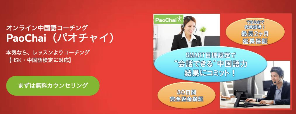 PaoChai(パオチャイ)