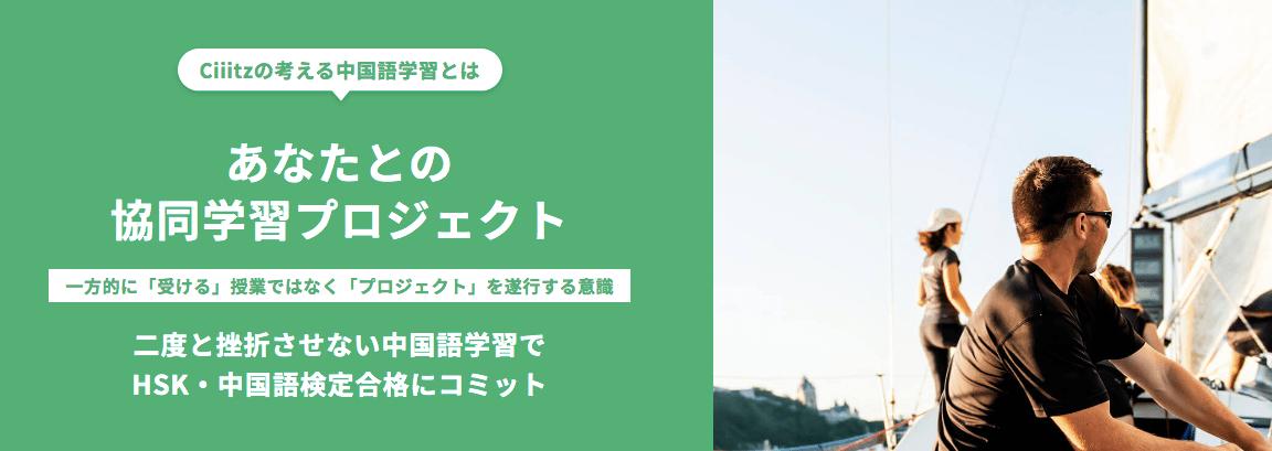 Ciiitz(シーズ)