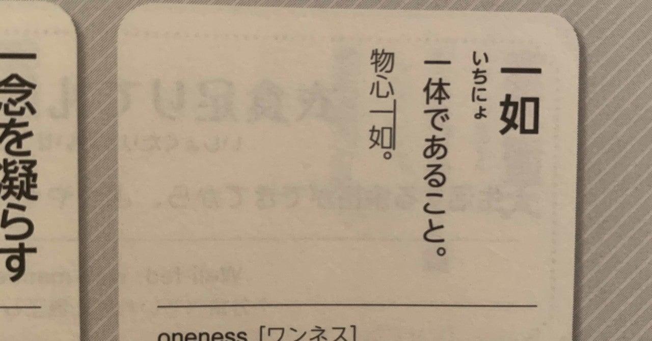 197 一如 ワタナベタクヤ note