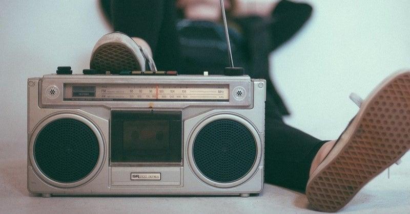 ラジオ ひきこもり