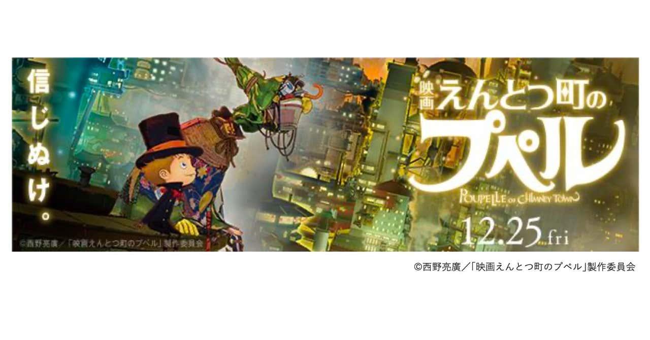 「映画 えんとつ町のプペル」展 shibuya-san にて 11月28日より開催!!