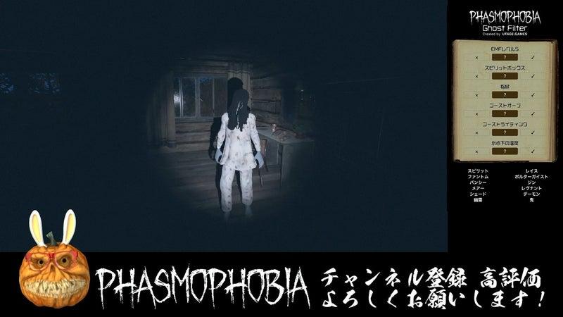 フォビア ファス モ PC版「Phasmophobia」に必要な最低/推奨スペックを確認:快適プレイに必要な値段はどれくらい?
