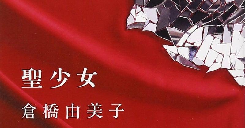 倉橋由美子『聖少女』を読んで|maas_culture_terre|note