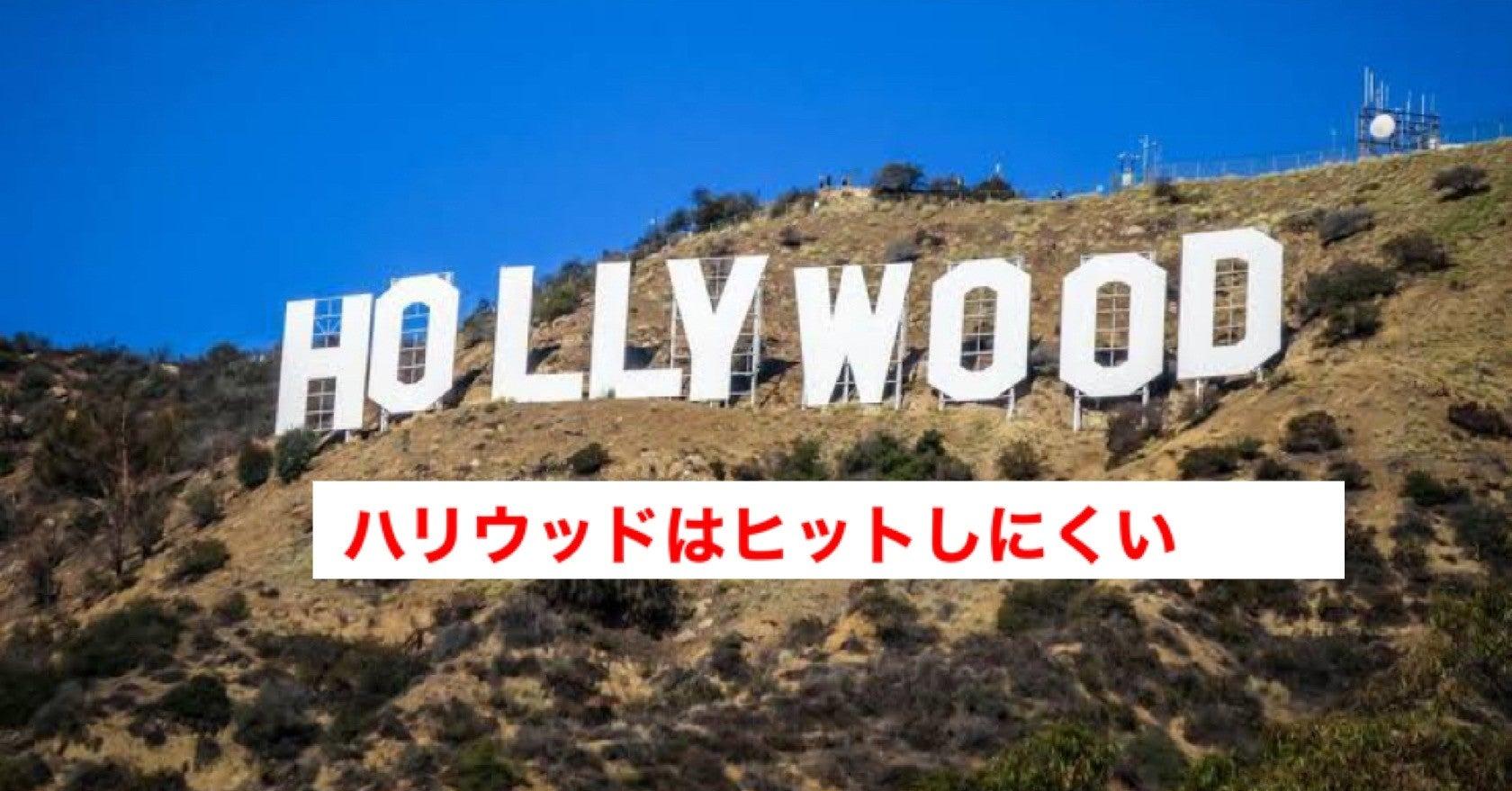 攻略 ハリウッド ストーリー