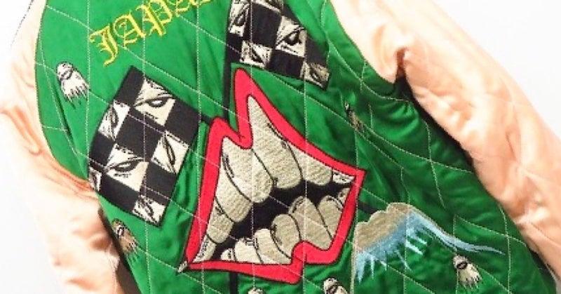 CHROME HEARTS×テーラー東洋 青山店20周年 スーベニアジャケットの画像