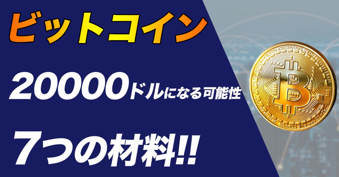 週刊仮想通貨ニュース|金融庁「日本法ではXRPは有価証券に該当せず」、欧州中銀の総裁がビットコイン規制を訴える